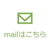 かたづけ応援隊のメール