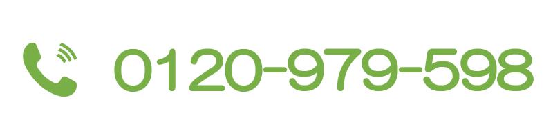 かたづけ応援隊の電話番号